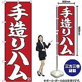 のぼり旗 手造りハム 白字赤地 No.26721 (受注生産)