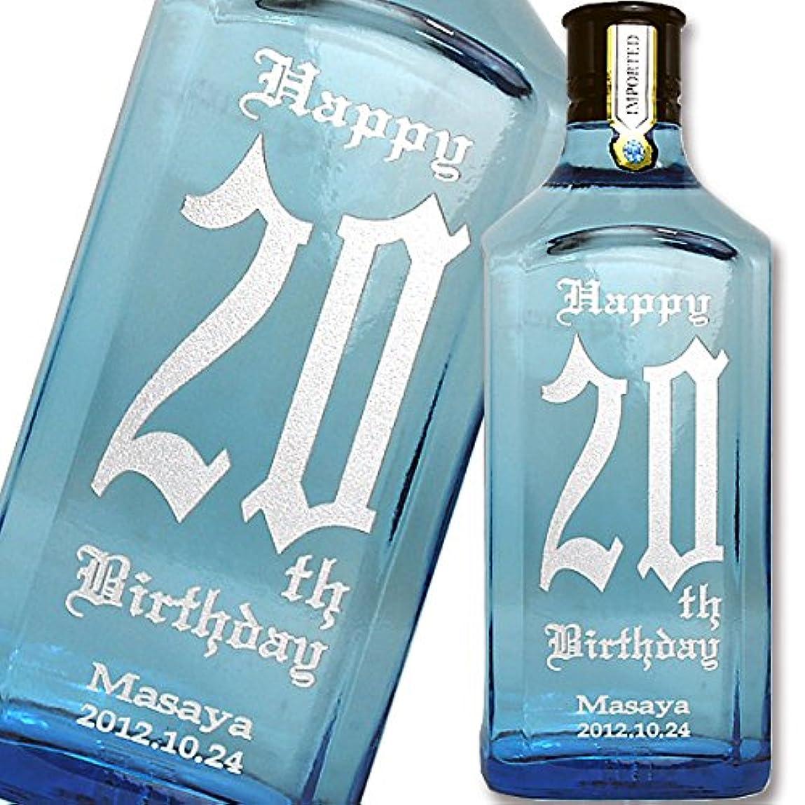 海洋のレジデンス鑑定名入れ 酒 ボトル ボンベイサファイア スピリッツ ジン 誕生日 プレゼント 記念