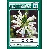 ショウワノート ジャポニカ学習帳 国語 15マス JL-10-1