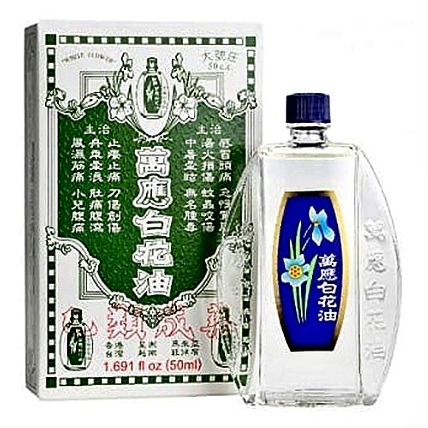 嘆願故意に変色する台湾 純正版 白花油 50ml [並行輸入品]