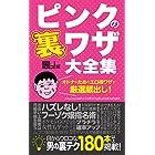 ピンクの裏ワザ大全集 三才ムック vol.908