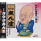 NHK落語名人選(1) 五代目 古今亭志ん生 黄金餅・火焔太鼓