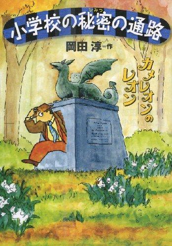 小学校の秘密の通路 (カメレオンのレオン)の詳細を見る