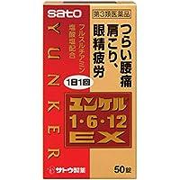 【第3類医薬品】ユンケル1・6・12EX 50錠