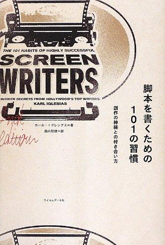脚本を書くための101の習慣  ──創作の神様との付き合い方 カール・イグレシアス