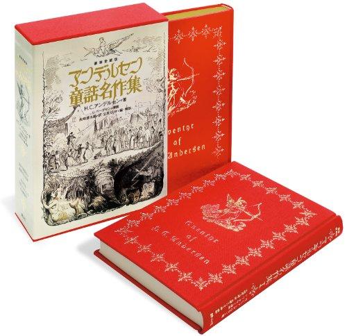 豪華愛蔵版 アンデルセン童話名作集(Ⅰ、Ⅱ巻セット)の詳細を見る