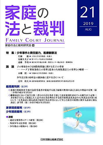 家庭の法と裁判(FAMILY COURT JOURNAL)21号