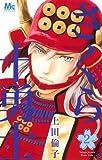 さくら十勇士 2 (マーガレットコミックス)