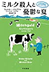 ミルク殺人と憂鬱な夏──中年警部クルフティンガー (ハヤカワ・ミステリ文庫)