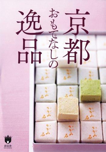 あの人に贈りたい、京都おもてなしの逸品<京都ソムリエ> (京都ソムリエシリーズ)の詳細を見る