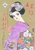 紅匂ふ(2)-からくれないの章・祗園の恋いくさ- (講談社漫画文庫)