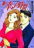 新・幸せの時間 8 (アクションコミックス)