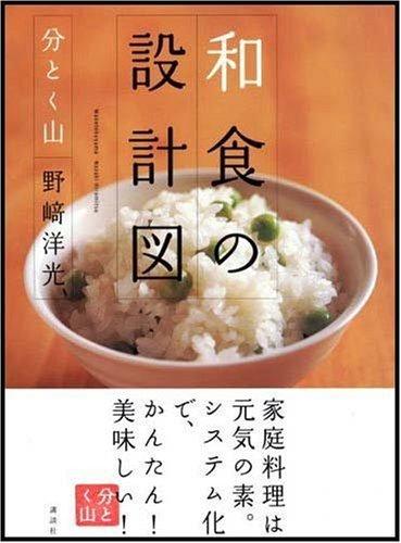 和食の設計図 (講談社のお料理BOOK)の詳細を見る