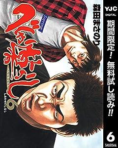 べしゃり暮らし【期間限定無料】 6 (ヤングジャンプコミックスDIGITAL)