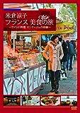 米倉涼子 フランス美食の旅 ワインと料理 マリアージュの奇跡[DVD]
