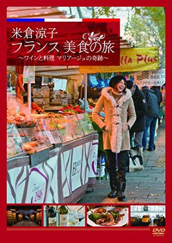 米倉涼子 フランス美食の旅 ~ワインと料理 マリアージュの奇・・・