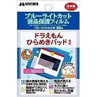 【Amazon.co.jp 限定】HAKUBA 液晶保護フィルム ドラえもん ひらめきパッド専用 ブルーライトカット 抗菌 指紋防止 気泡レス マットタイプ 日本製 AMZDGF-EPDH
