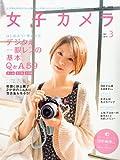女子カメラ 2011年 03月号 [雑誌] 画像
