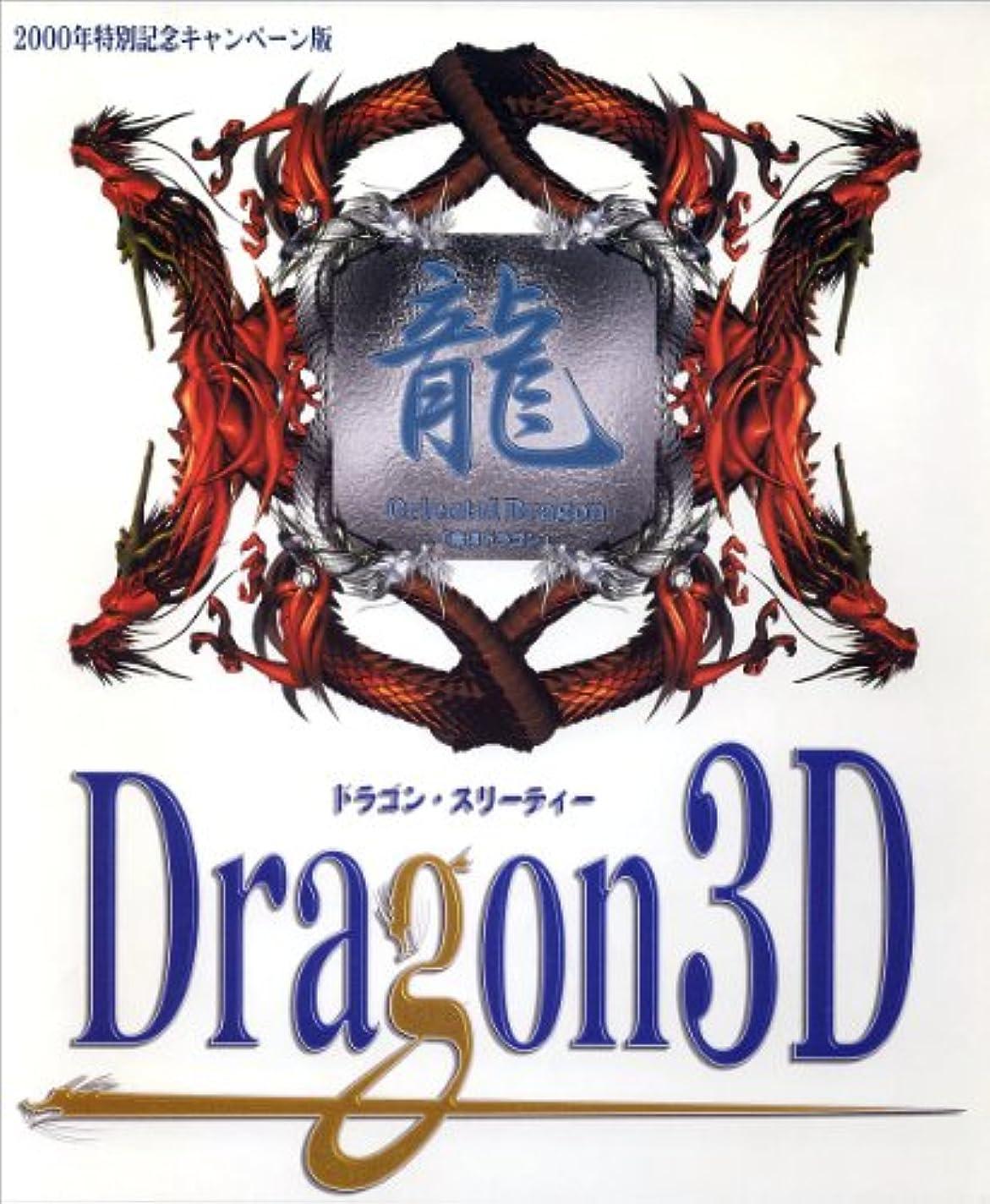 死にかけている組み合わせるエミュレーションDragon 3D 2000年特別記念キャンペーン版