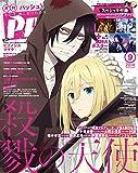 PASH! 2018年 09月号 [雑誌] PASH!