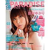 声優PARADISE VOL.3 (グライドメディアムック94)