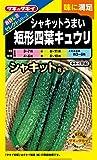タキイ種苗 おいしさセレクト シャキットうまい 短形四葉キュウリ シャキット