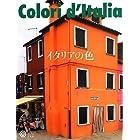 イタリアの色 (コロナ・ブックス)