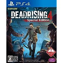 デッドライジング (R) 4 スペシャルエディション 【CEROレーティング「Z」】 - PS4