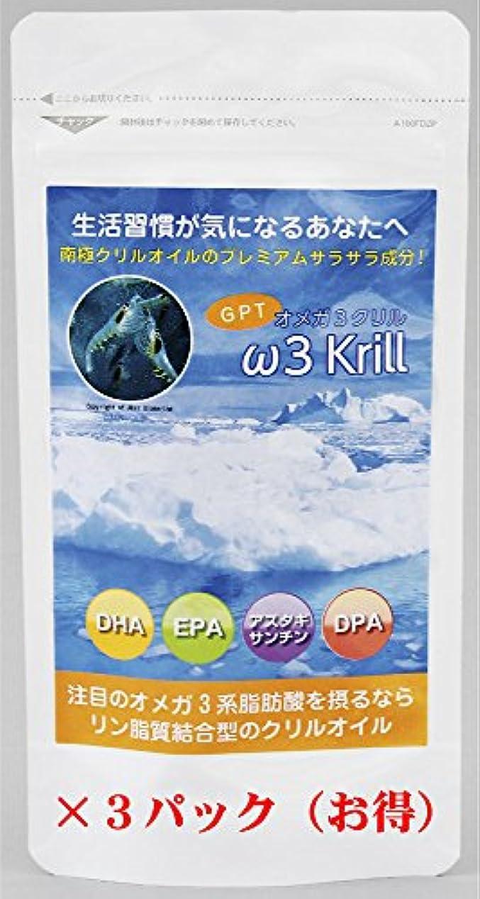 不条理暗殺するスポークスマンGPT?オメガ3クリル(80粒)×3袋セットです。生活習慣が気になる方に