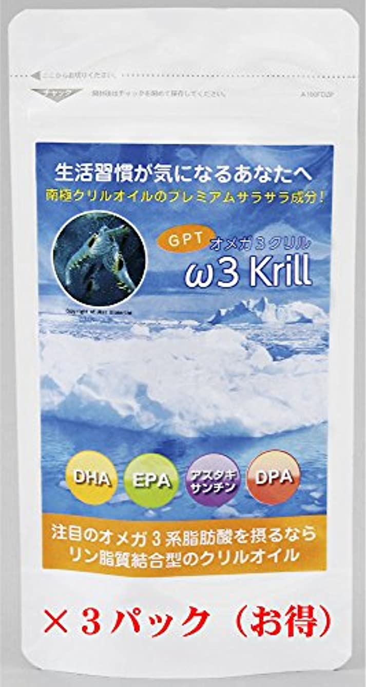 ほこり猟犬保証金GPT?オメガ3クリル(80粒)×3袋セットです。生活習慣が気になる方に