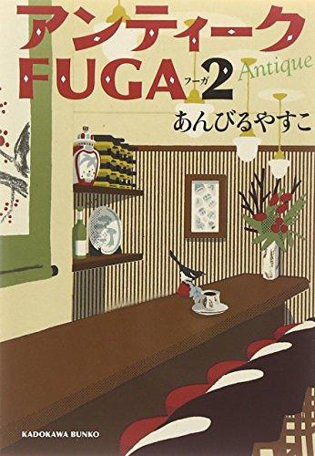 アンティークFUGA 2 (角川文庫)の詳細を見る