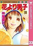 花より男子 33 (マーガレットコミックスDIGITAL)