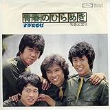 青春のひらめき [EPレコード 7inch]