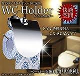My Vision トイレ ホルダー トイレットペーパー WC 紙 お手洗い 模様替え DIY リフォーム カバー MV-WC1000