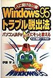 人に聞けない順 Windows95トラブル脱出法―パソコンJAFが初心者にそっと教える FAX相談シート付き!