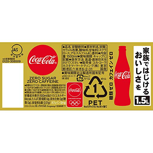 コカコーラ ゼロカフェイン ペット 1500ml×8本