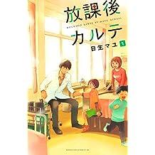 放課後カルテ(1) (BE・LOVEコミックス)