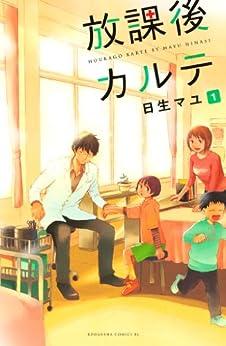 [日生マユ]の放課後カルテ(1) (BE・LOVEコミックス)