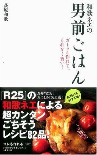 和歌ネエの男前ごはん~簡単ごちそうレシピ集~の詳細を見る