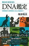 DNA鑑定 犯罪捜査から新種発見、日本人の起源まで (ブルーバックス) 画像