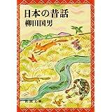日本の昔話 (新潮文庫)