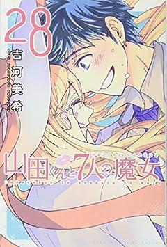 山田くんと7人の魔女の最新刊