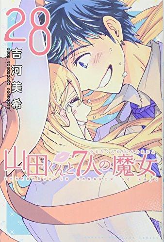 山田くんと7人の魔女(28) (講談社コミックス)