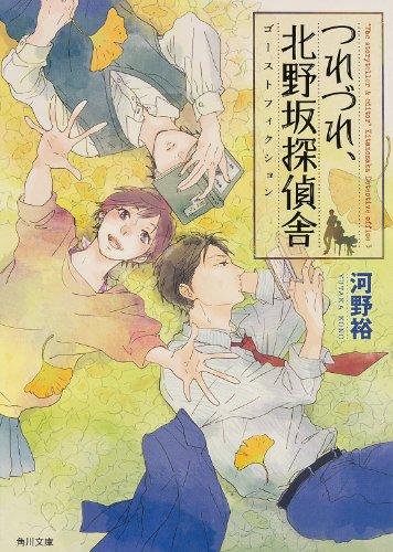 つれづれ、北野坂探偵舎  ゴーストフィクション (角川文庫)の詳細を見る