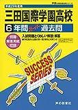 三田国際学園高等学校 平成29年度用 (6年間スーパー過去問T43)