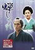 蝉しぐれ(新価格)[DVD]