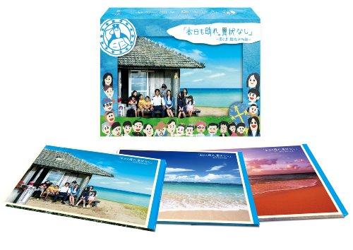本日も晴れ。異状なし‾南の島 駐在所物語‾  [DVD]の詳細を見る