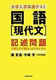 大学入学共通テスト 国語[現代文] 記述問題の解き方が面白いほどわかる本