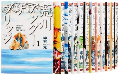 荒川アンダー ザ ブリッジ コミック 1-14巻セット (ヤングガンガンコミックス)の詳細を見る