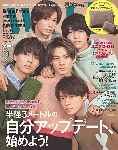with(ウィズ) 2019年 11 月号 [雑誌] 表紙:King & Prince 付録:B:MING by BEAMS マルチベロアポーチ(二個セット)